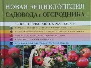 Новая энциклопедия садовода и огородника, Ганичкина О.А.