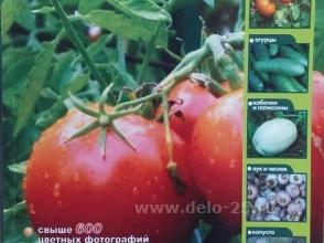 Всё об овощах, Ганичкина О.А.