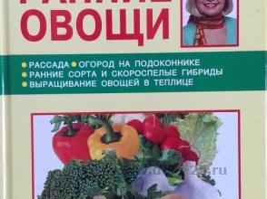 Ранние овощи, Ганичкина О.А.