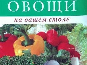 Ранние овощи на вашем столе, Ганичкина О.А.