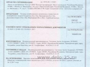 """Теплица """"Фермерская"""""""